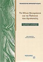 Τα Ηθικά Νικομάχεια και τα Πολιτικά του Αριστοτέλη Γ΄ λυκείου
