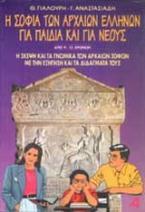 Η σοφία των αρχαίων Ελλήνων για παιδιά και για νέους