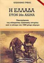 Η Ελλάδα στον 20ό αιώνα