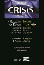 Η Ευρώπη σε Κρίση / Europa in der Krise