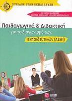Παιδαγωγικά και διδακτική για το διαγωνισμό των εκπαιδευτικών (ΑΣΕΠ)