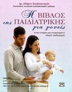 Η βίβλος της παιδιατρικής για γονείς