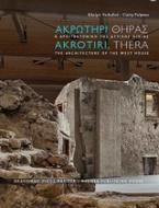 Ακρωτήρι Θήρας: Η αρχιτεκτονική της δυτικής οικίας