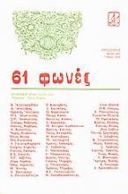61 φωνές