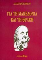 Για τη Μακεδονία και τη Θράκη