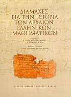 Διαμάχες για την ιστορία των αρχαίων ελληνικών μαθηματικών