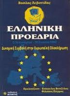 Ελληνική προεδρία
