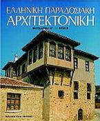 Ελληνική παραδοσιακή αρχιτεκτονική: Μακεδονία Β', Θράκη