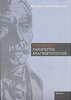 Ο πρωτοφιλικός Παναγιώτης Αναγνωστόπουλος