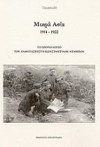 Μικρά Ασία 1914 - 1922