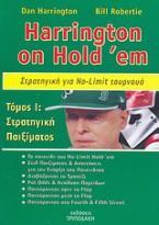 Harrington on Hold 'em: Στρατηγική για No Limit τουρνουά