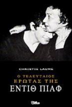Ο τελευταίος έρωτας της Εντίθ Πίαφ