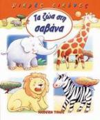 Τα ζώα στη σαβάνα