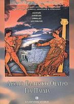 Αρχαίο ελληνικό θέατρο για παιδιά
