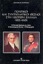 Πολιτικοί και συνταγματικοί θεσμοί στη νεότερη Ελλάδα 1821-1843