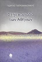 Στην κοιλάδα των Αθηνών