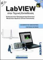 LabVIEW στην τεχνική εκπαίδευση