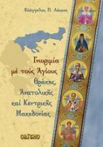 Γνωριμία με τους Αγίους Θράκης, ανατολικής και κεντρικής Μακεδονίας