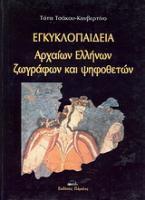 Εγκυκλοπαίδεια αρχαίων Ελλήνων ζωγράφων και ψηφοθετών