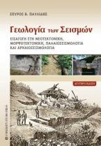Γεωλογία των σεισμών (Β' έκδοση)