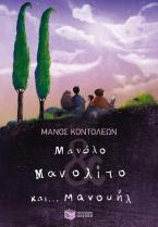 Μανόλο & Μανολίτο και... Μανουήλ