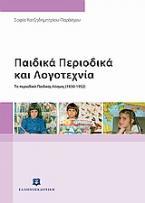 Παιδικά περιοδικά και λογοτεχνία