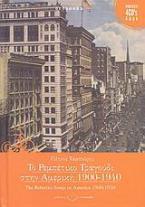 Το ρεμπέτικο τραγούδι στην Αμερική 1900-1940