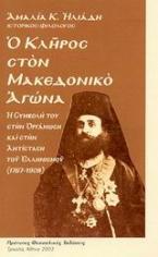 Ο κλήρος στον Μακεδονικό Αγώνα