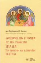 Δοξολογικά εγκώμια εις την Παναγίαν Τριάδα την ομοούσιον και αδιαίρετον Θεότητα