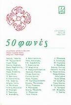 50 φωνές