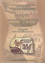 Incriptions from Palaestina tertia: The Greek Inscriptions from Ghor Es-Safi (Byzantine Zoora) (Supplement), Khirbet Qazone and Feinan