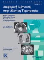 Διαφορική διάγνωση στην αξονική τομογραφία