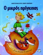 Ο μικρός πρίγκιπας - μεγάλο εικονογραφημένο (γαλάζιο)