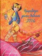 Ημερολόγιο γένους θηλυκού 2006