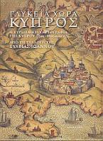 Γλυκεία χώρα Κύπρος