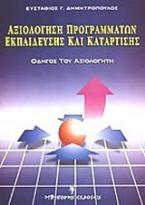 Αξιολόγηση προγραμμάτων εκπαίδευσης και κατάρτισης
