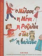 Ο Μίλτος, η Μίνα, η Ροζαλία, ο Τσε και... η βαλίτσα