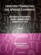 Πρακτική γραμματική της αρχαίας ελληνικής