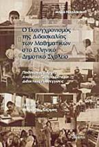 Ο εκσυγχρονισμός της διδασκαλίας των μαθηματικών στο ελληνικό δημοτικό σχολείο