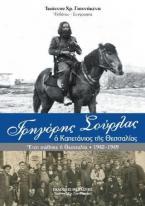 Γρηγόρης Σούρλας - ο Καπετάνιος της Θεσσαλίας : Ἔτσι σώθηκε ἡ Θεσσαλία 1942-1949