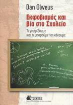 Εκφοβισμός και βία στο σχολείο