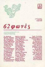 62 φωνές