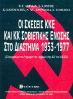 Οι σχέσεις ΚΚΕ και ΚΚΣΕ στο διάστημα 1953-1977