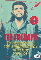 Το ημερολόγιο του επαναστατικού πολέμου (1956-59)