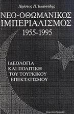 Νεο-οθωμανικός ιμπεριαλισμός 1955-1995