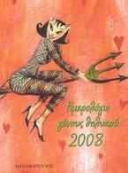 Ημερολόγιο γένους θηλυκού 2008