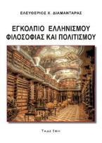 Εγκόλπιο ελληνισμού Φιλοσοφίας και πολιτισμού
