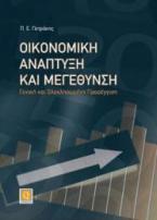 Οικονομική Ανάπτυξη και Μεγέθυνση. Γενική και Ολοκληρωμένη Προσέγγιση