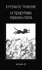 Η τελευταία μαύρη γάτα