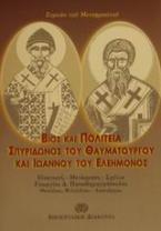 Βίος και πολιτεία Σπυρίδωνος του θαυματουργού και Ιωάννου του ελεήμονος